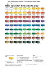 Набор акварельных красок Rembrandt - 12 цветов в кюветах по 5мл