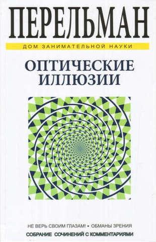 Оптические иллюзии Перельман