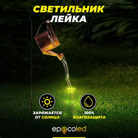 Светильник-лейка EPECOLED теплый белый (на солнечной батарее)