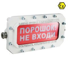 Пожарный взрывозащищенный оповещатель Сфера МК 12-30V DC