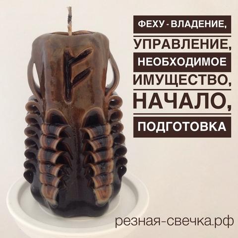 Резная свеча Феху