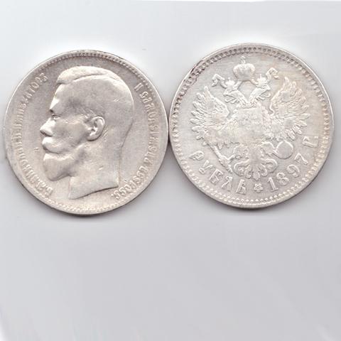 1 рубль 1897 ** VF