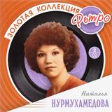 Наталья Нурмухамедова / Золотая Коллекция Ретро (2CD)