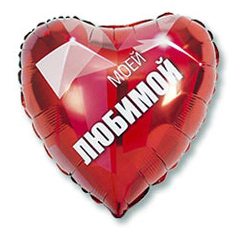 Шар Сердце Моей ЛЮБИМОЙ