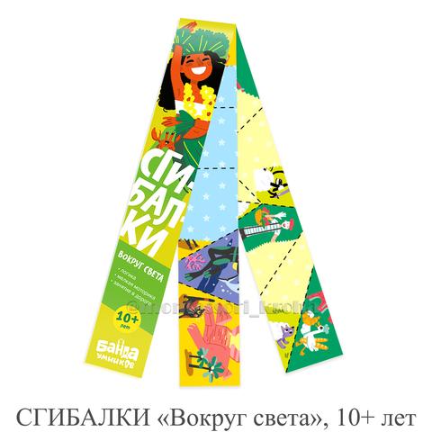 СГИБАЛКИ «Вокруг света», 10+ лет