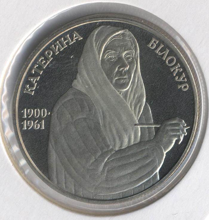 "2 гривны ""Катерина Белокур"" 2000 год"