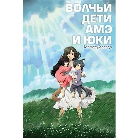 Волчьи дети Амэ и Юки (роман)