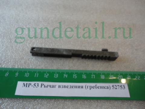 Рычаг взведения (гребенка) МР53, ИЖ-53