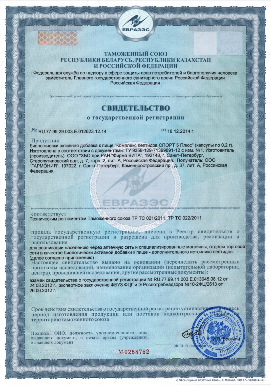 Спорт 3 Плюс® Сертификат на Пептиды
