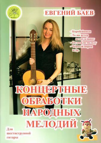 Баев Концертные обработки народных мелодий