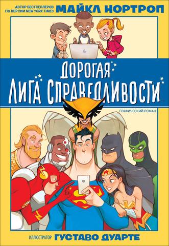 Дорогая Лига Справедливости