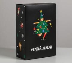 Коробка складная «С НГ Танцуй», 16 × 23 × 7.5 см, 1 шт.