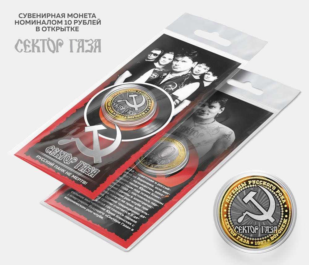 """Сувенирная монета 10 рублей """"Сектор Газа"""" в подарочной открытке"""