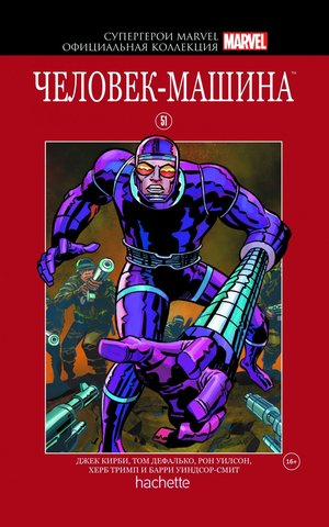 Супергерои Marvel. Официальная коллекция №51 Человек-Машина