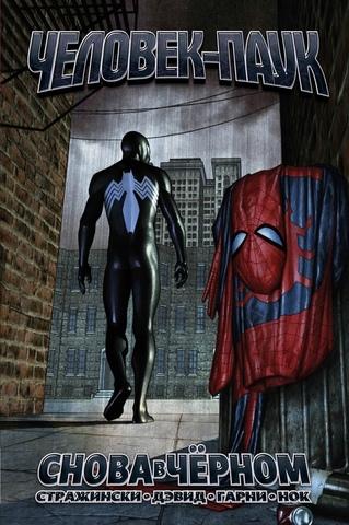 Удивительный Человек-Паук. Снова в чёрном (обложка «AVA Expo 2018») (Б/У)
