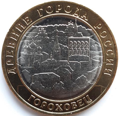 10 рублей 2018 Гороховец