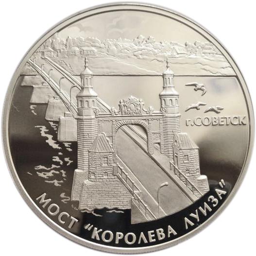 3 рубля. Мост. Королева Луиза. 2017 год