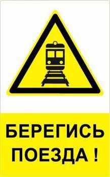 Железнодорожный знак «Берегись поезда!»