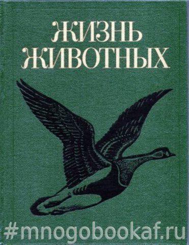Жизнь животных. Том шестой. Птицы