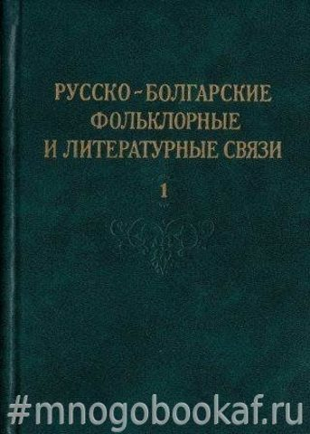 Русско-болгарские фольклорные и литературные связи. В двух томах. Т. 1