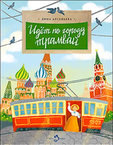 Идёт по городу трамвай