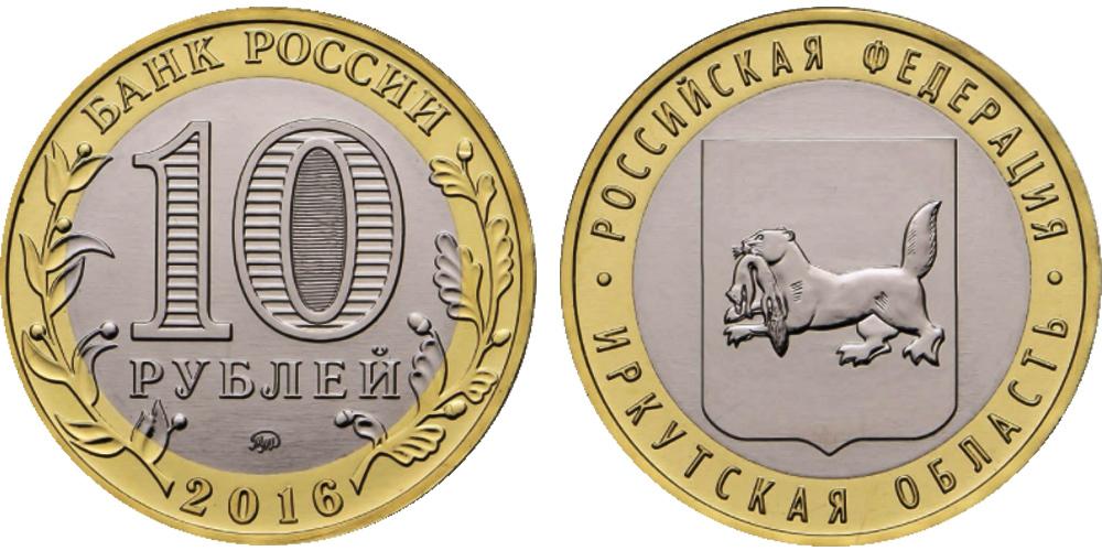 10 рублей Иркутская область 2016 г. XF-AU