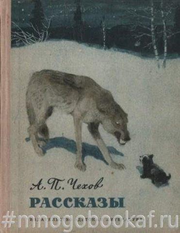 Чехов А. Рассказы