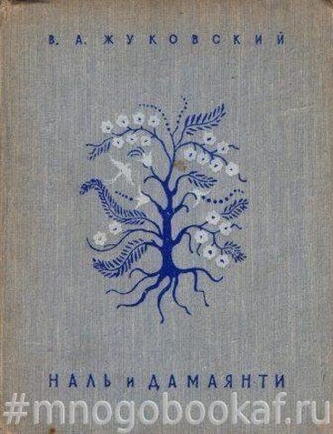 Наль и Дамаянти
