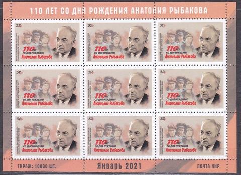 Почта ЛНР(2021 01.14.) 110 лет со дня рождения Рыбакова А.Н.-малый лист