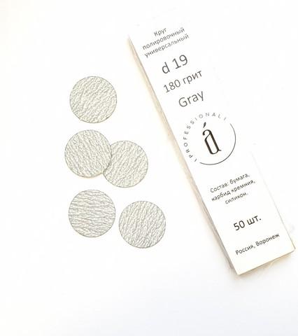 ATIS Файлы для педикюрных дисков 19 мм - 180 грит СЕРЫЕ (50 штук)
