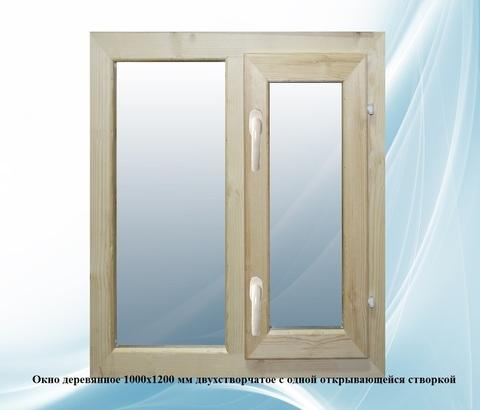 Окно 1,0х1,2 (В) мм 2-секционное с открывающейся створкой