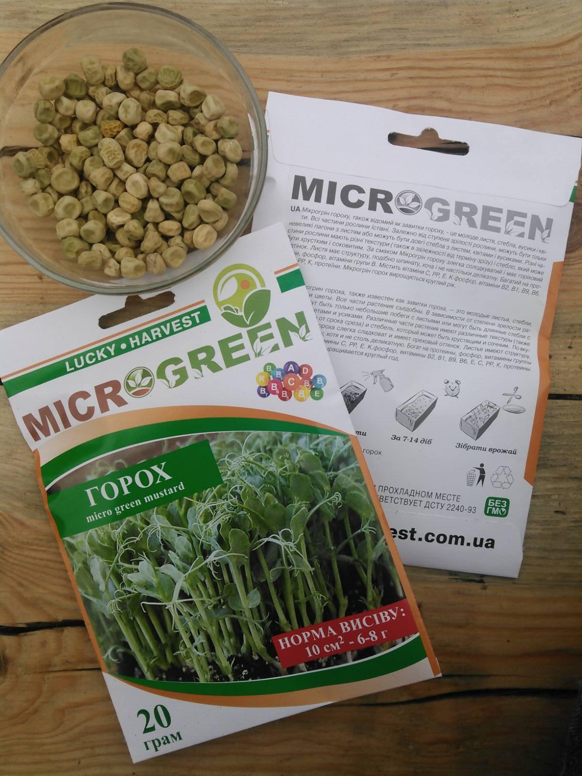 Семена Микрозелени Горох 20 г. LUCKY HARVEST (Украина)