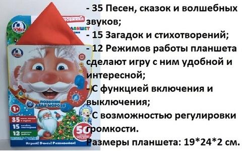 Планшет НХ82015-R45 Дед Мороз (СБ)