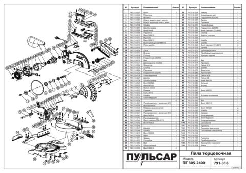 Вал ПУЛЬСАР ПТ 305-2400 (791-318-091)