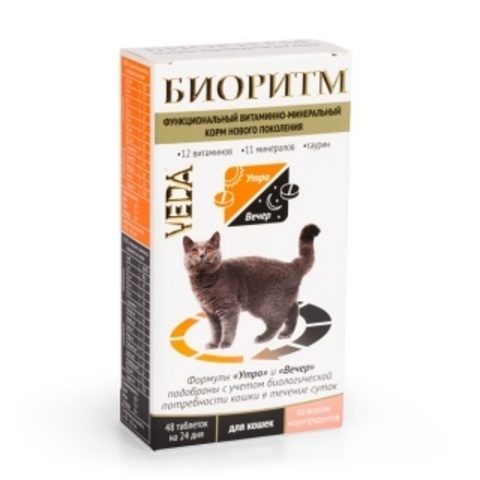 БИОРИТМ со вкусом морепродуктов для кошек функциональный витаминно-минеральный комплекс 48 таб.