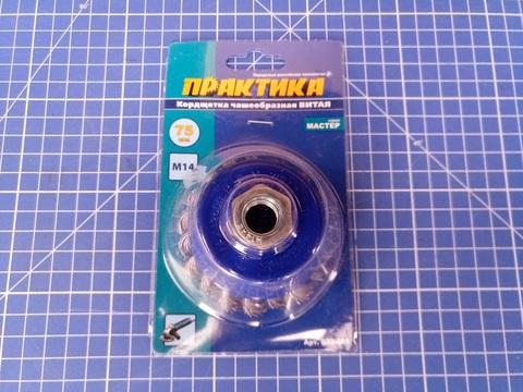 Кордщетка для МШУ чашеобразная витая ПРАКТИКА  75 мм М14 (1шт.) блистер (032-461)