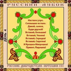Магнитный набор «Русские добродетели: Потешки №3»