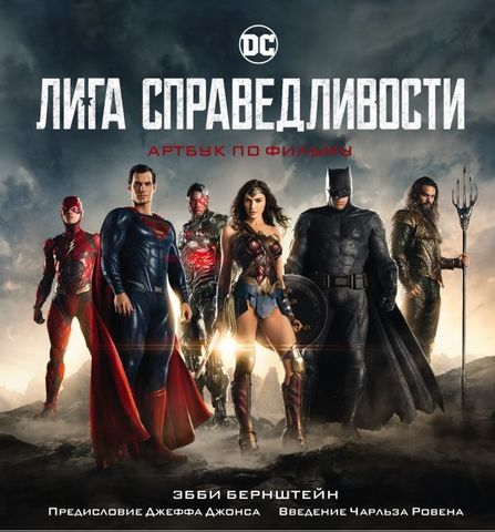 Лига Справедливости. Артбук по фильму