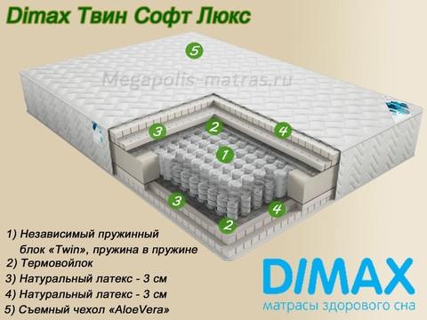 Матрас Димакс Твин Софт Люкс на Мегаполис-матрас