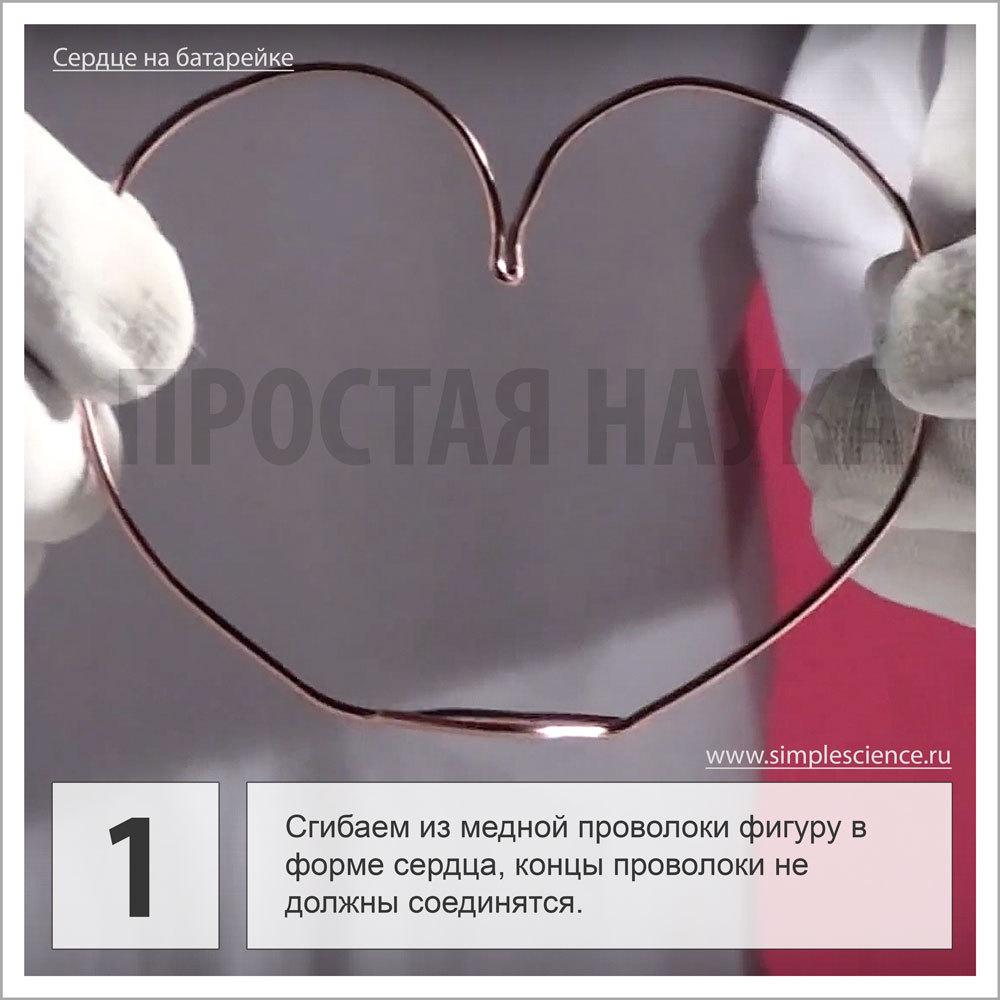 Сгибаем из медной проволоки фигуру в форме сердца, концы проволоки не должны соединятся.