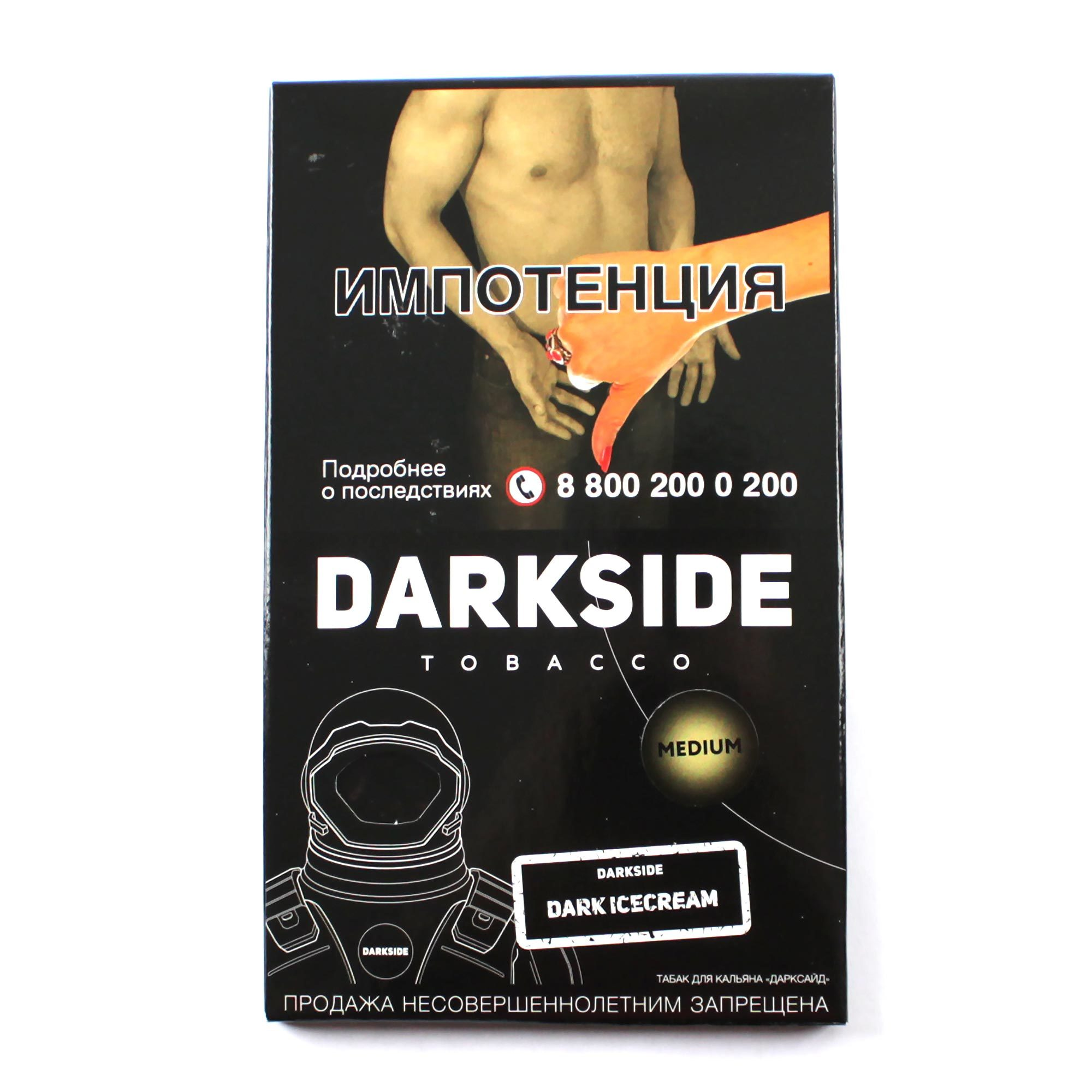 Табак для кальяна Dark Side Medium 100 гр Dark Icecream