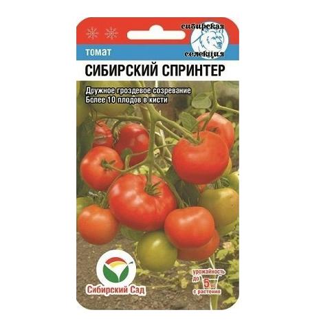 Сибирский спринтер 20шт томат (Сиб Сад)
