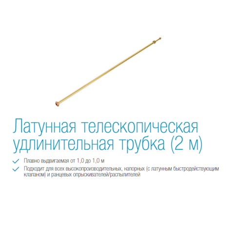 Трубка телескопическая 1-2 м