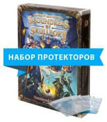 Протекторы для настольной игры Lords of Waterdeep: Scoundrels Of Skullport