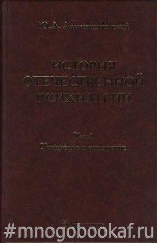 История отечественной психиатрии. В 3 томах