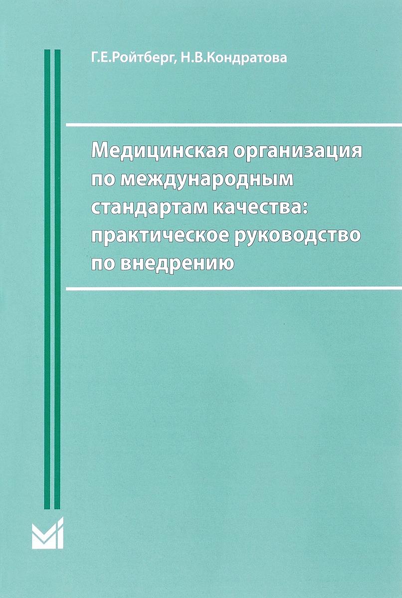 Книги по организации здравоохранения Медицинская организация по международным стандартам качества: практическое руководство по внедрению 4f7d71178c2941efa3272ab339984dd5.jpeg