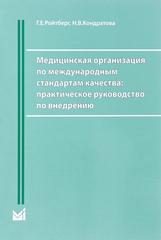 Медицинская организация по международным стандартам качества: практическое руководство по внедрению