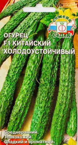 Семена Огурец Китайский холодоустойчивый F1 СеДеК