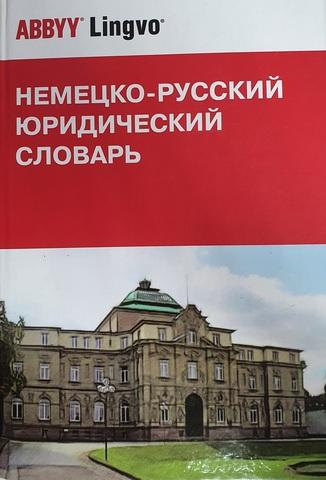 Немецко-русский юридический словарь. ABBYY Lingvo.