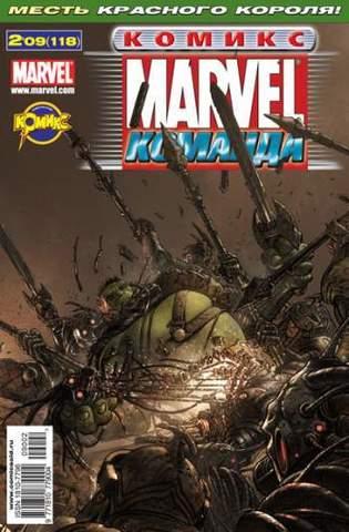 Marvel: Команда №118